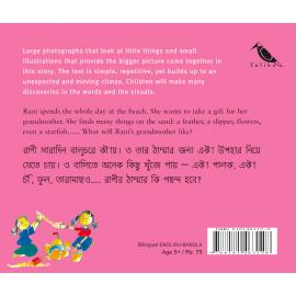 A Gift From The Sea/Shomudrer Ekti Upohaar (English-Bengali)