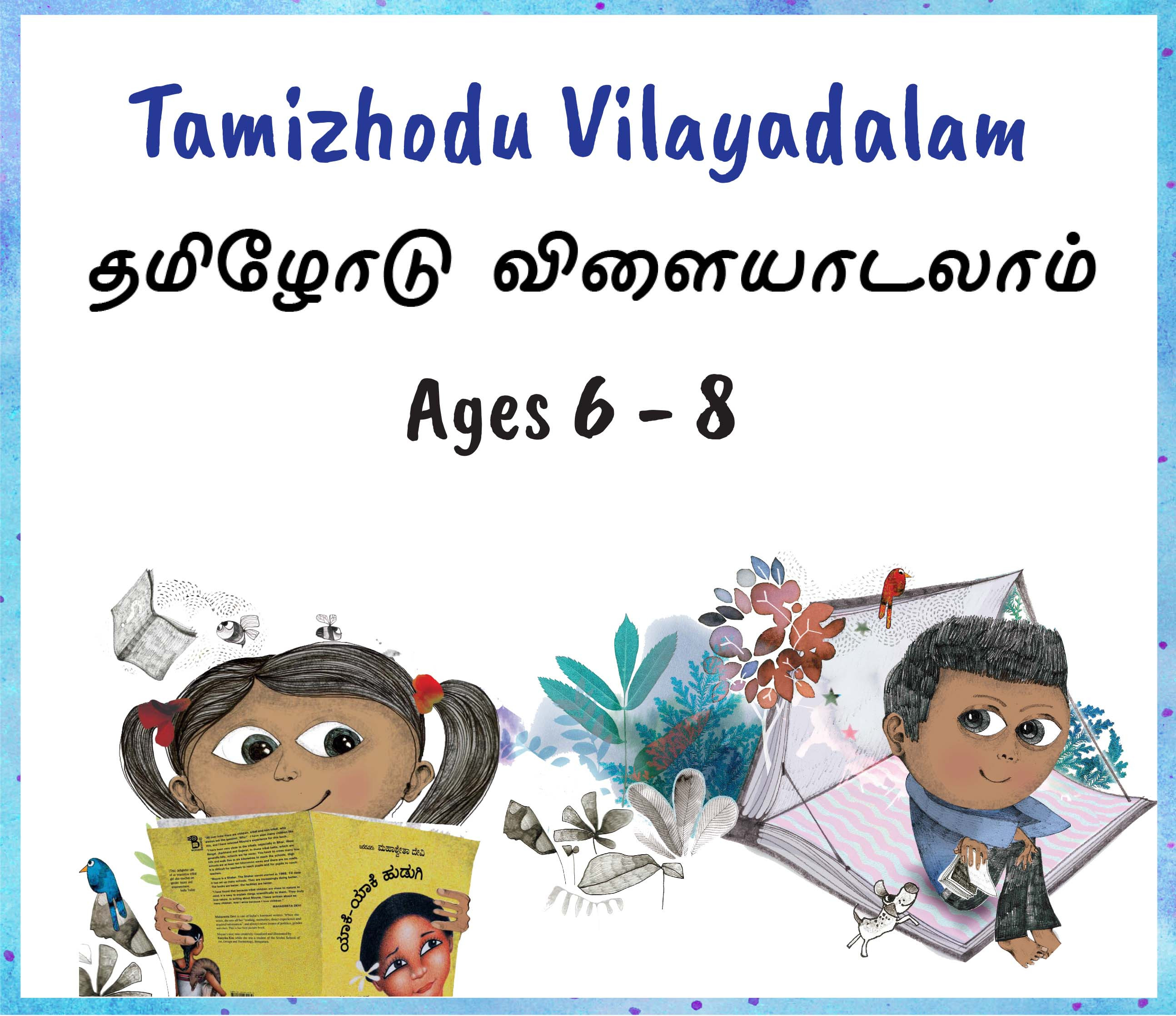 Summer Camp: Tamil, 6 to 8 years