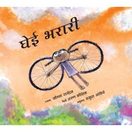 Wings To Fly/Gheyi Bharari (Marathi)