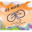 Wings To Fly/Gheyi Bharari (Marathi)