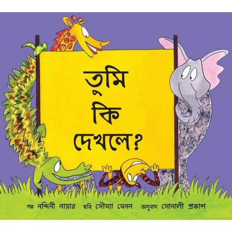 What Did You See?/Tumi Ki Dekhle (Bengali)