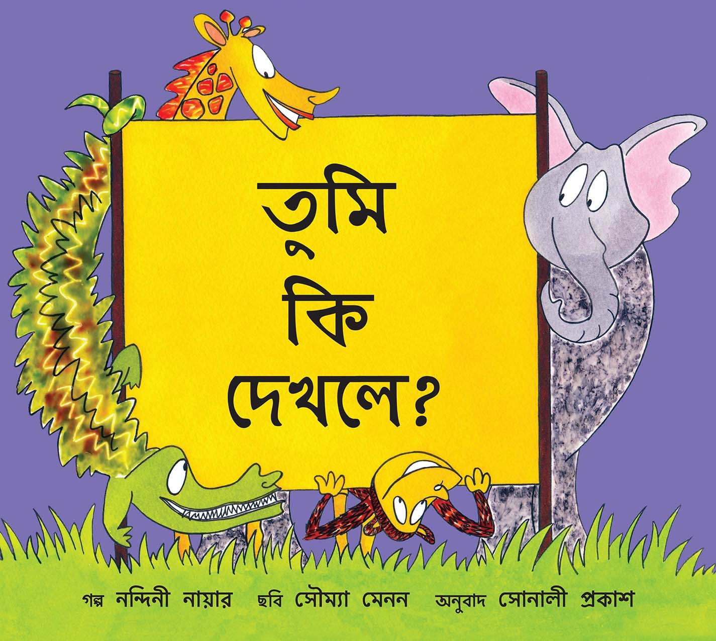 What Did You See?/Tumi Ki Dekhle (Bengali)