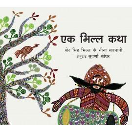 A Bhil Story/Ek Bhil Katha (Marathi)