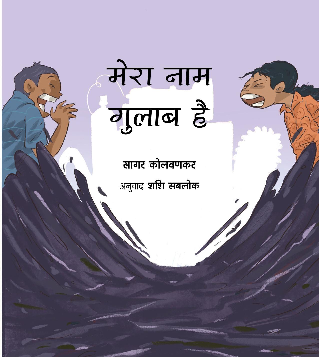 My Name is Gulab / Mera Naam Gulab Hai (Hindi)