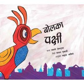 The Talking Bird/Bolka Pakshi (Marathi)