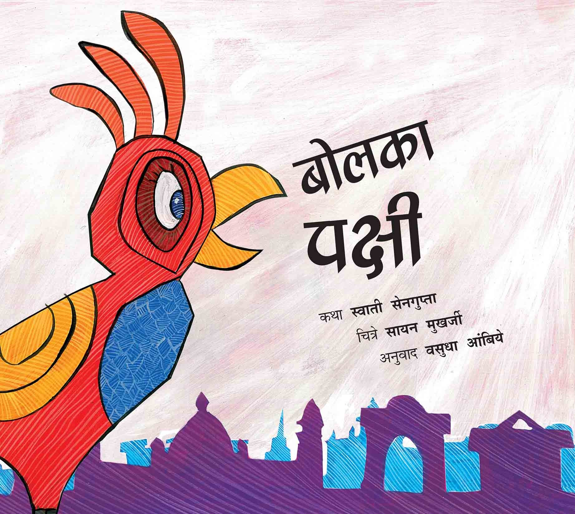 The Talking Bird/Bolka Pakshi (Marathi)