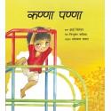 Kanna Panna (Marathi)