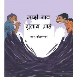 My Name is Gulab / Maajhe Naav Gulab Ahe (Marathi)