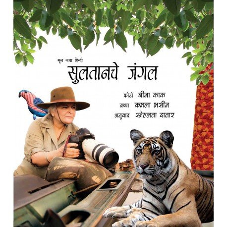 Sultan's Forest/Sultanche Jungle (Marathi)