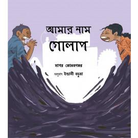 My Name is Gulab / Aamaar Naam Golap (Bengali)