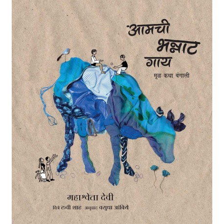 Our Incredible Cow/Aamchi Bhannaat Gaay (Marathi)