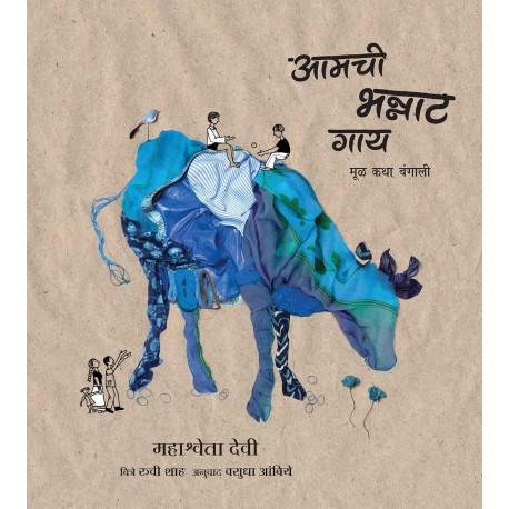 Our Incredible Cow/Aamchi Bhannaat Gaay (Marathi)