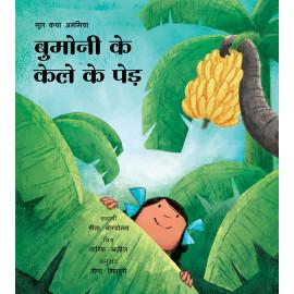 Bumoni's Banana Trees / Bumoni Ke Kele Ke Ped  (Hindi)