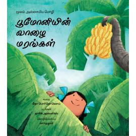 Bumoni's Banana Trees / Bumoniyin Vaazhai Marangal  (Tamil)