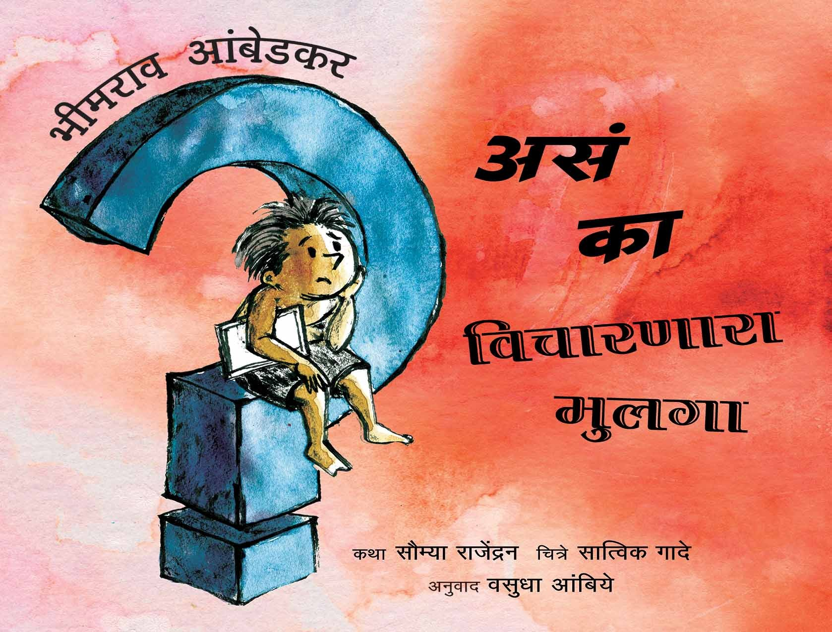 Bhimrao Ambedkar: The Boy Who Asked Why/Bhimrao Ambedkar: Asa Kaa Vicharnara Mulga (Marathi)