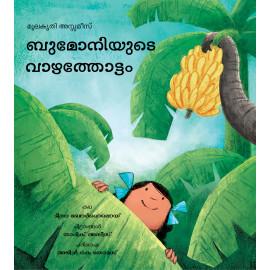 Bumoni's Banana Trees / Bumoniyude Vazhathottam (Malayalam)