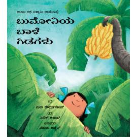 Bumoni's Banana Trees / Bumoniya Baale Gidagalu (Kannada)