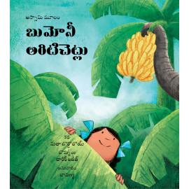 Bumoni's Banana Trees / Bumoni Arati Chetlu (Telugu)