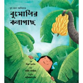 Bumoni's Banana Trees / Bumonir Kolagachh (Bengali)