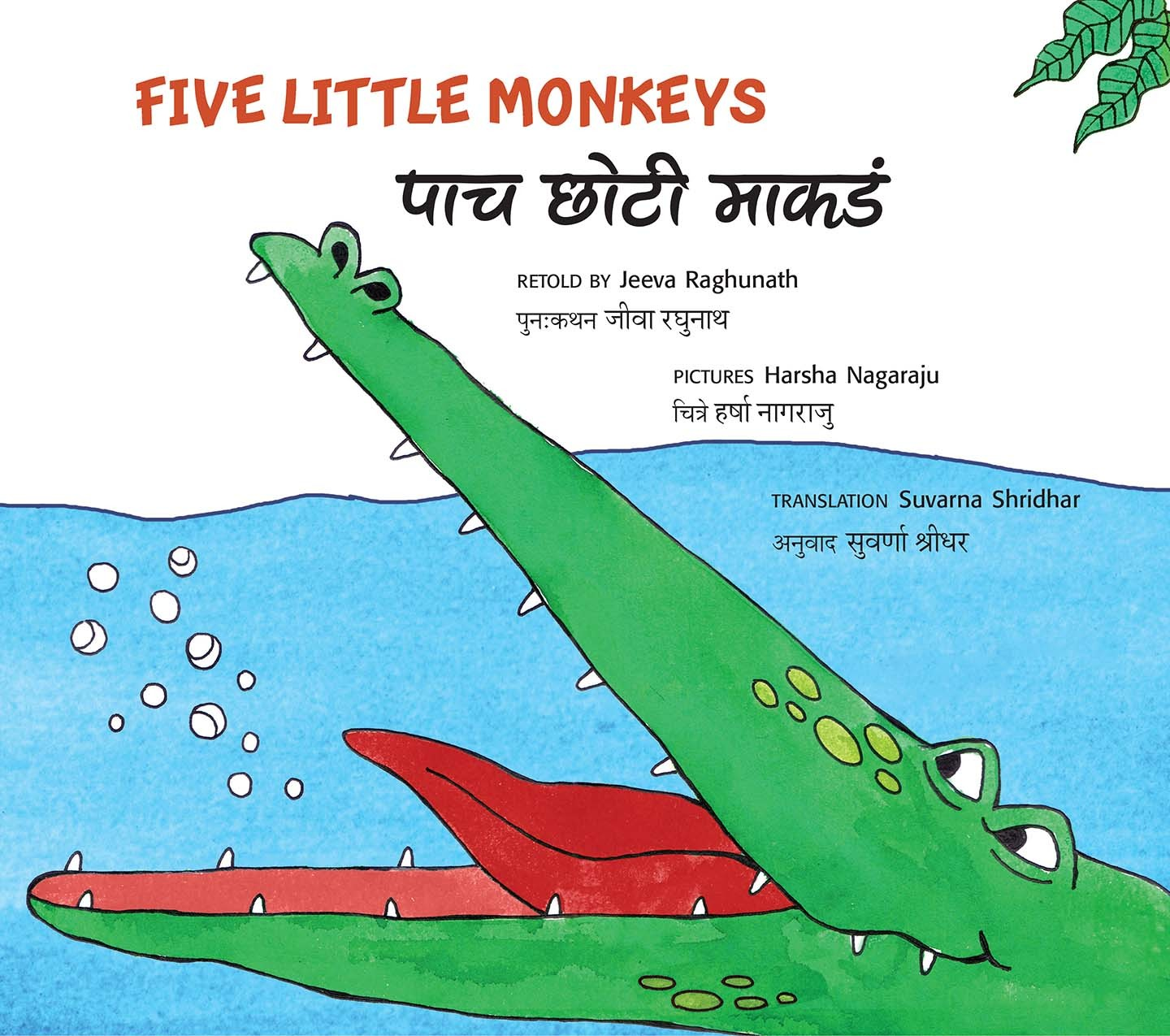 Five Little Monkeys/Paach Chhoti Maakad (English-Marathi)