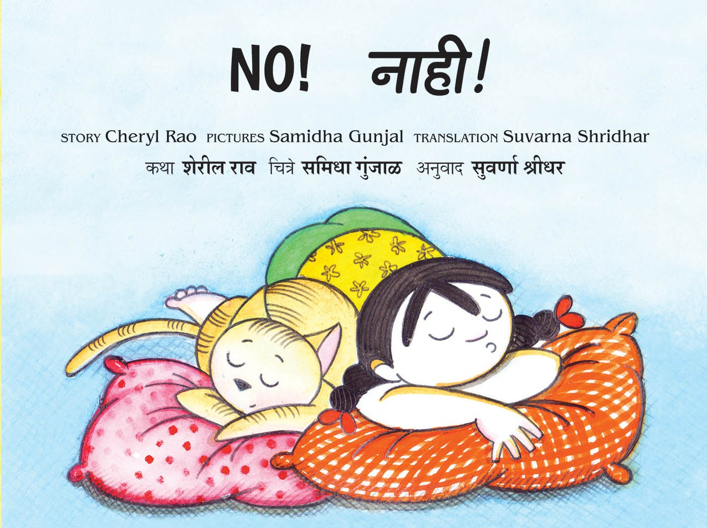 No!/Naahi! (English-Marathi)