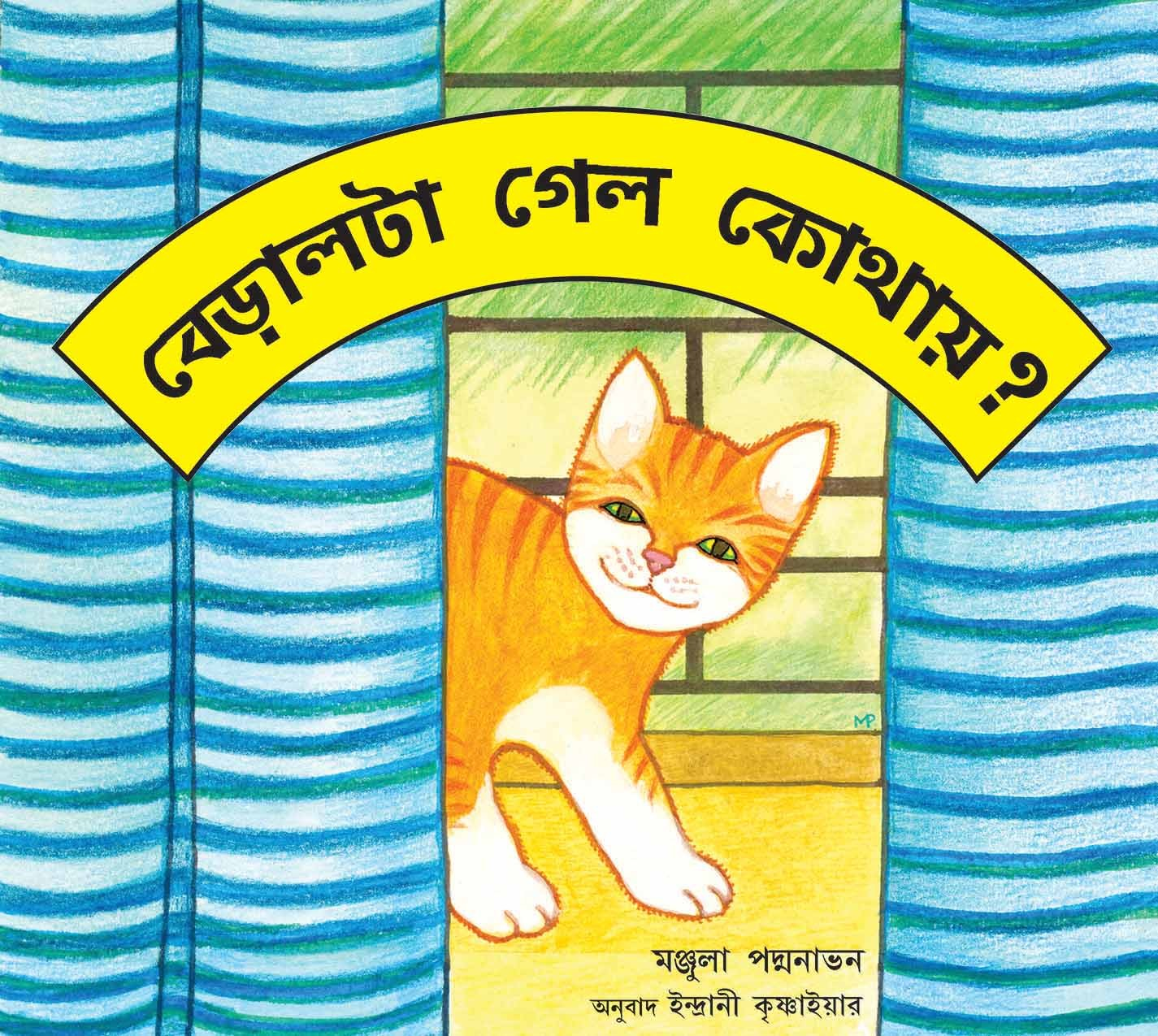 Where's That Cat?/Bedaalta Gyalo Kothaay? (Bengali)