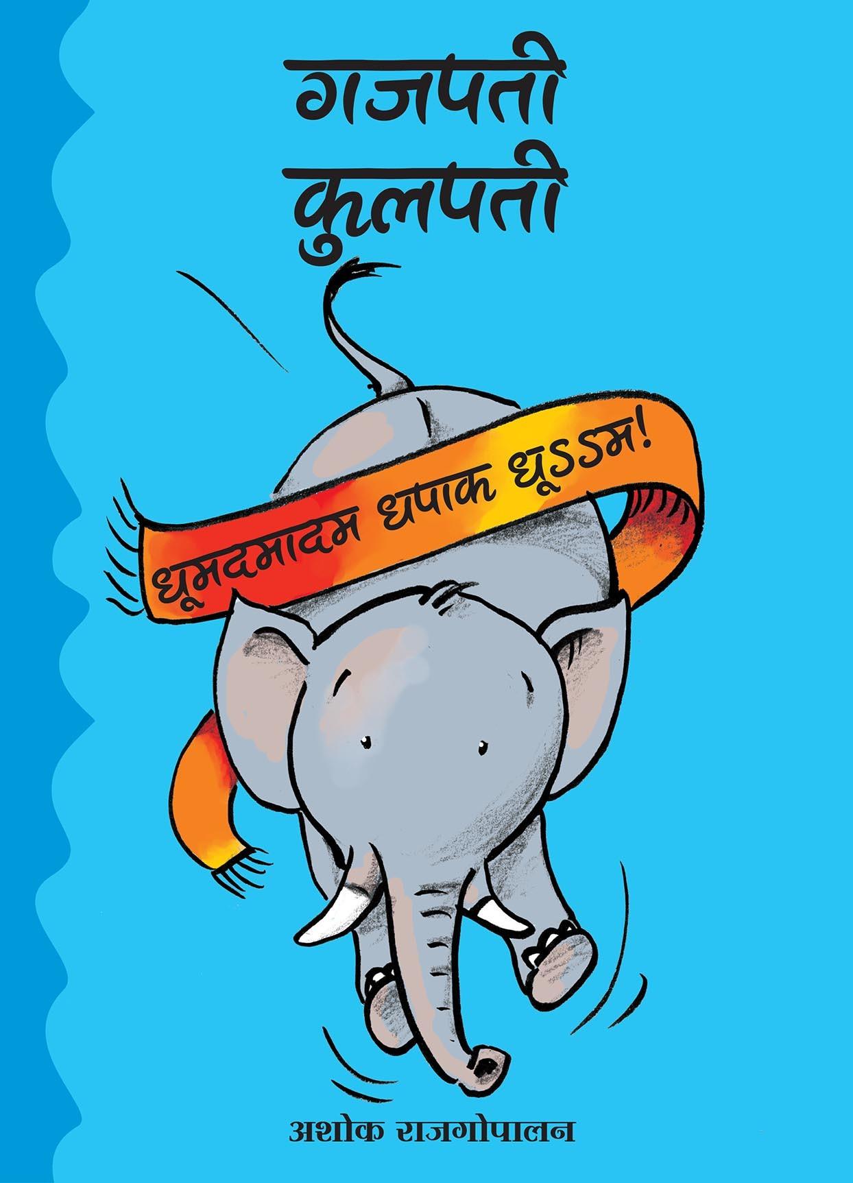 Gajapati Kulapati Kalabalooosh/Gajapati Kulapati-Dhoomdamadam Dhapaak Dhoom! (Marathi)
