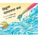 Nikoo's Paintbrush/Nikoocha Rangvaayachaa Brush (Marathi)