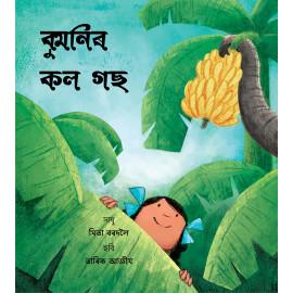 Bumoni's Banana Trees / Bumonir Kol Gos (Assamese)