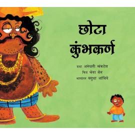 Junior Kumbhakarna/Chotta Kumbhakarn (Marathi)