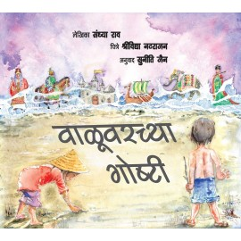 Stories On The Sand/Valuvarchya Goshti (Marathi)