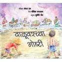 Stories On The Sand/Valuvarchya Goshti (Marathi)