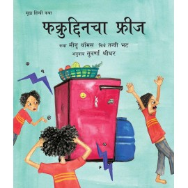 Fakruddin's Fridge/Fakruddincha Fridge (Marathi)