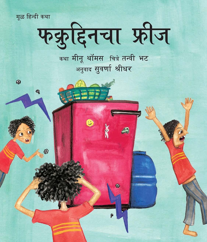 Fakruddin's Fridge/Fakruddincha Fridge (Marathi)