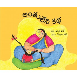 The Neverending Story/Anthuleni Katha (Telugu)