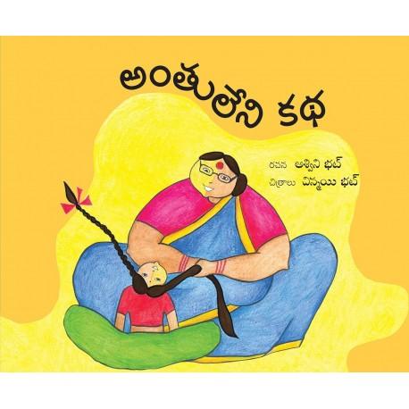 The Neverending Story/Anthuleni Katha (Telugu)