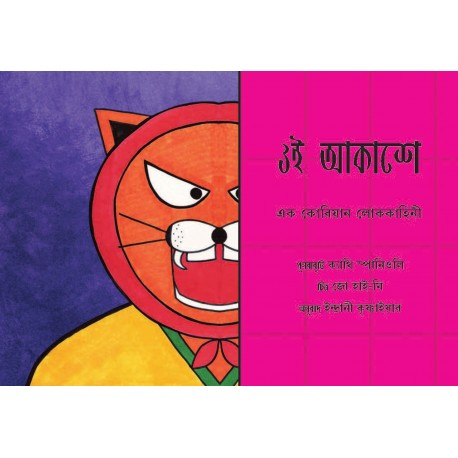 High In The Sky/Oie Aakaashey (Bengali)