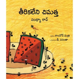 Busy Busy Grand-Ant/Teerikaleni Cheematta (Telugu)