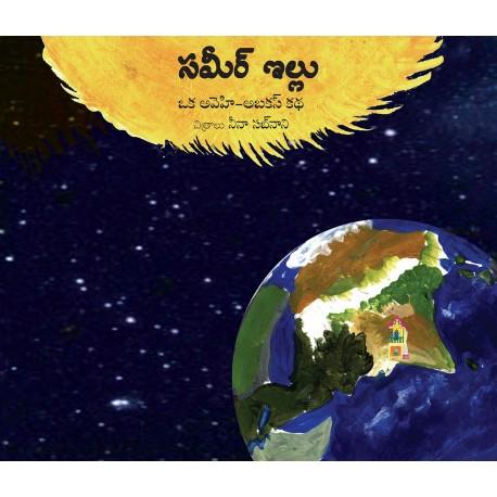 Sameer's House/Sameer Illu (Telugu)