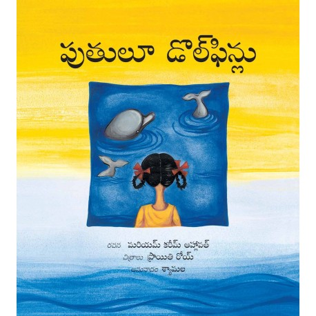 Putul And The Dolphins/Putuloo Dolphinloo (Telugu)