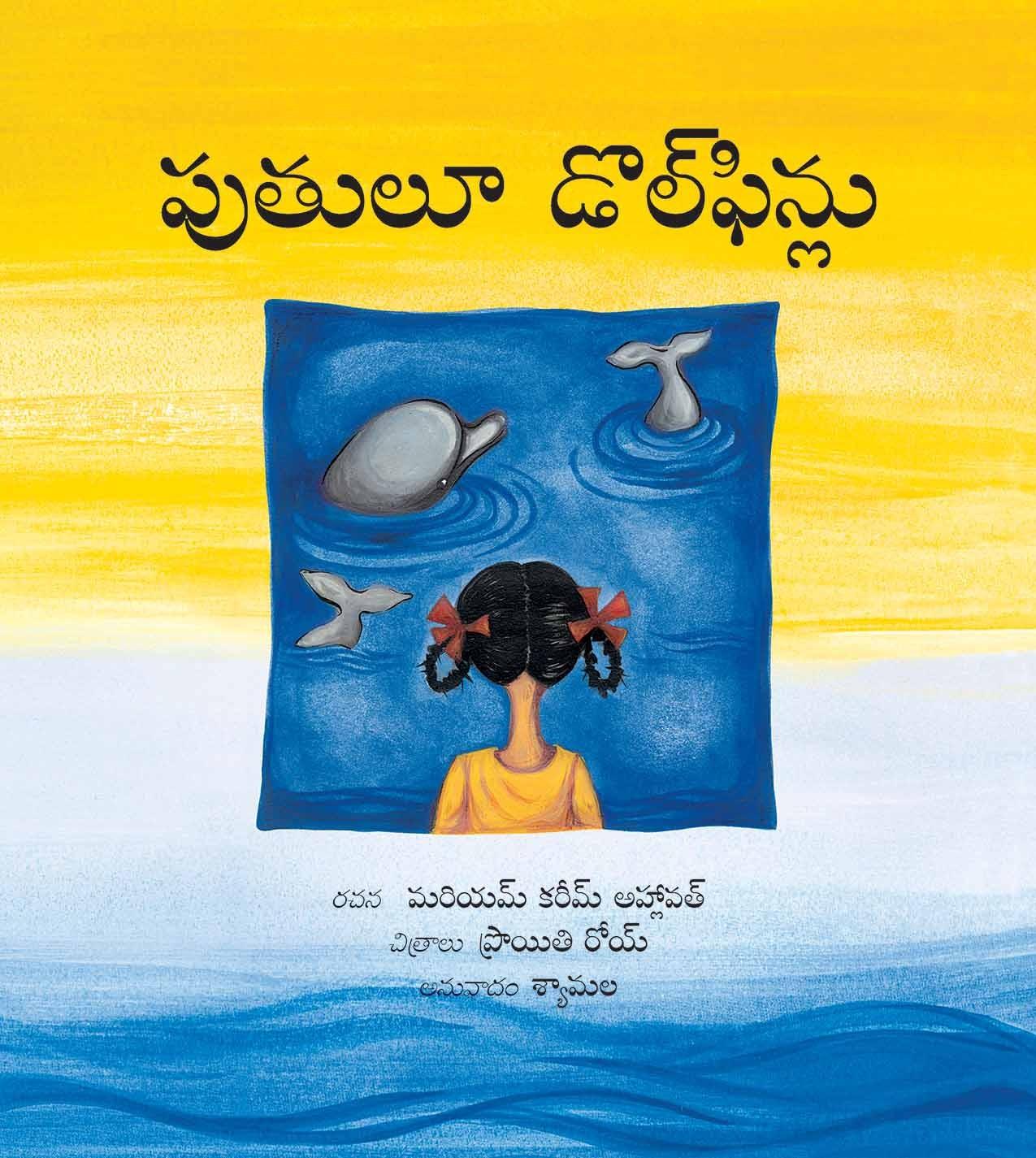 Putul And The Dolphins/Putuloo Dolphinloo (Telugu)