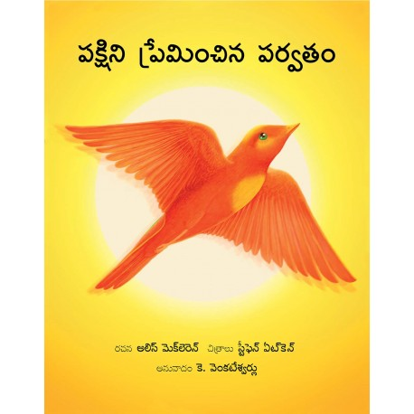 The Mountain That Loved A Bird/Pakshni Preminchina Parvatam (Telugu)