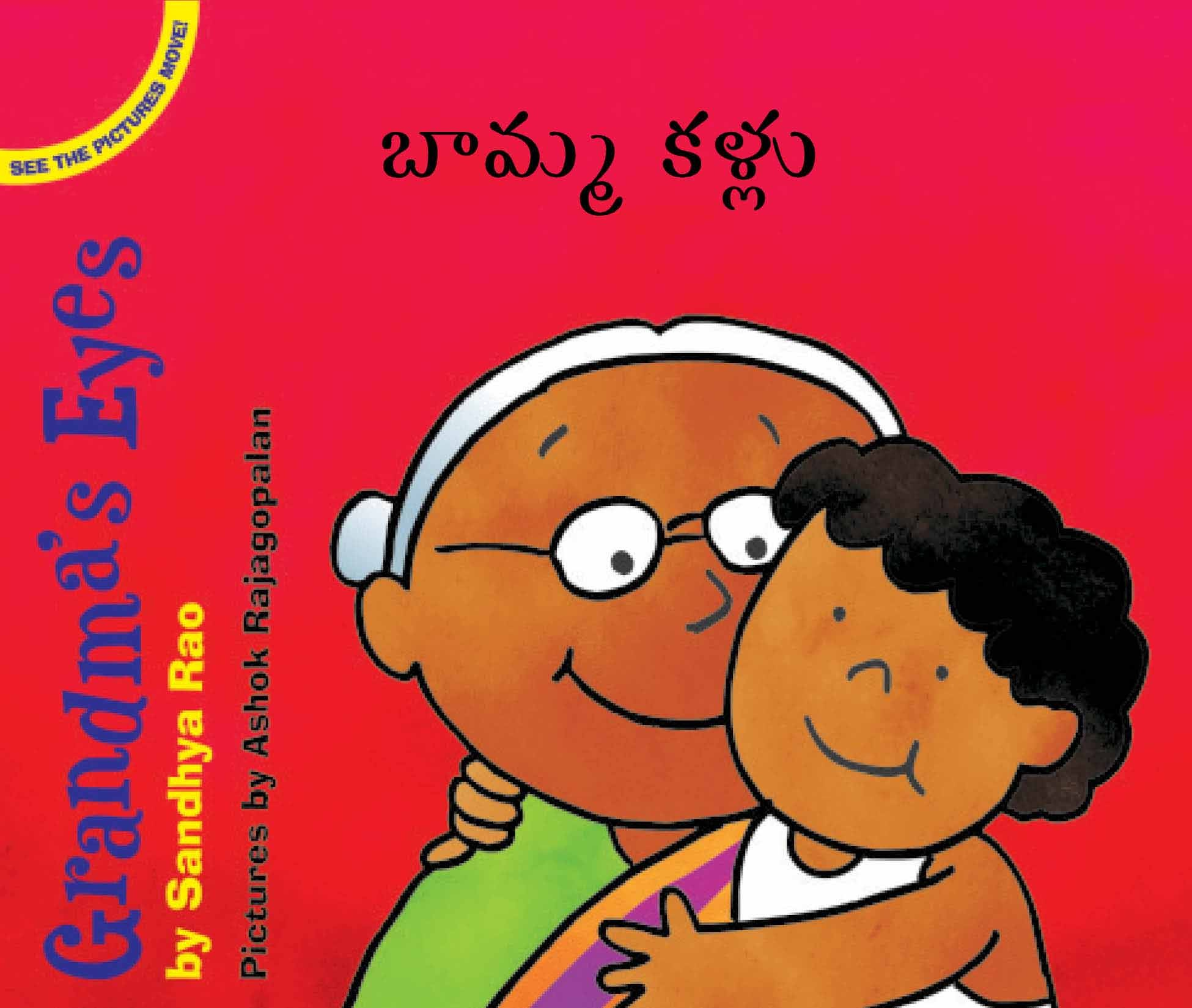 Grandma's Eyes/Baamma Kallu (English-Telugu)
