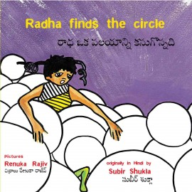 Radha Finds The Circle/Radha Valayaanni Kanugonnadi (English-Telugu)
