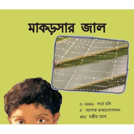 The Spider's Web/Maakorshaar Jaal (Bengali)