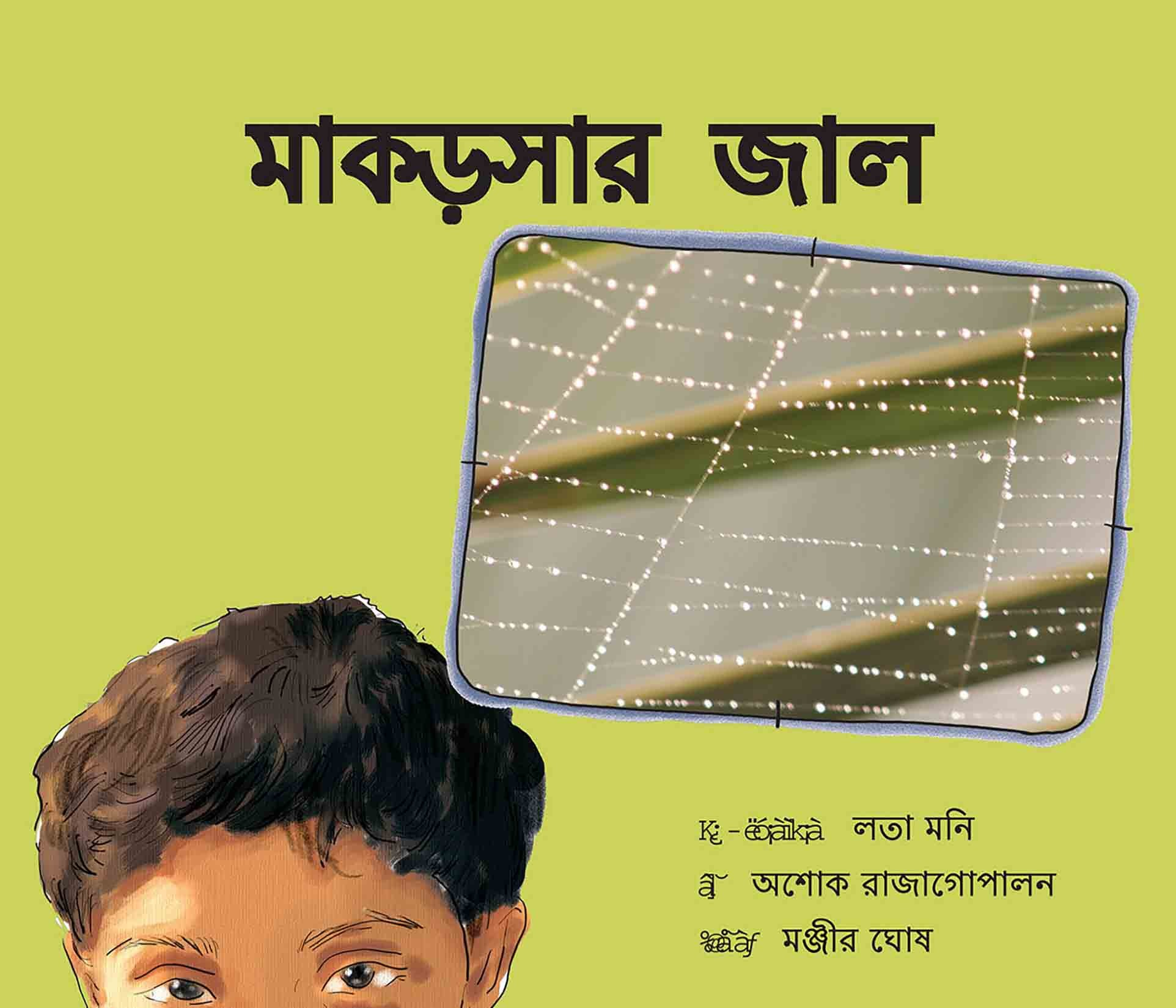 The Spider's Web/Maakorshaar Jaal (Bengali)