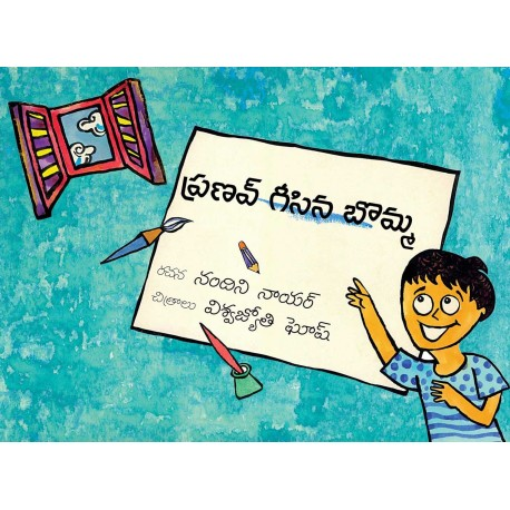 Pranav's Picture/Pranav Geesina Bomma (Telugu)