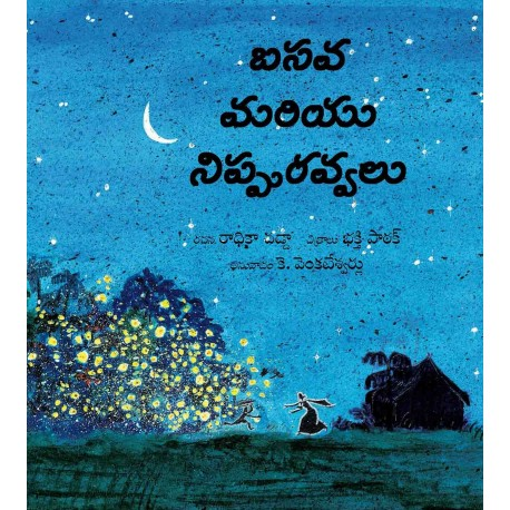 Basava And The Dots Of Fire/Basava Mariyu Nippuravvalu (Telugu)