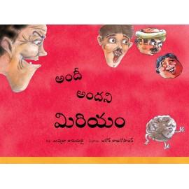 The Runaway Peppercorn/Andhi Andhani Miriyam (Telugu)
