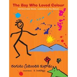 The Boy Who Loved Colour/Rangunu Preminchina Kurraadu (English-Telugu)